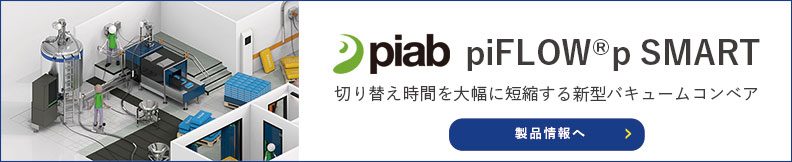 piab piFLOW®p SMART