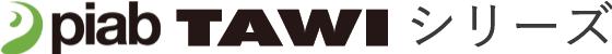 piab TAWIシリーズ